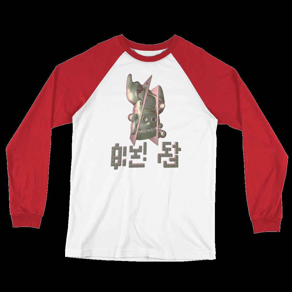 Limited Edition Mad King Protocubist Long Sleeve Baseball T Shirt